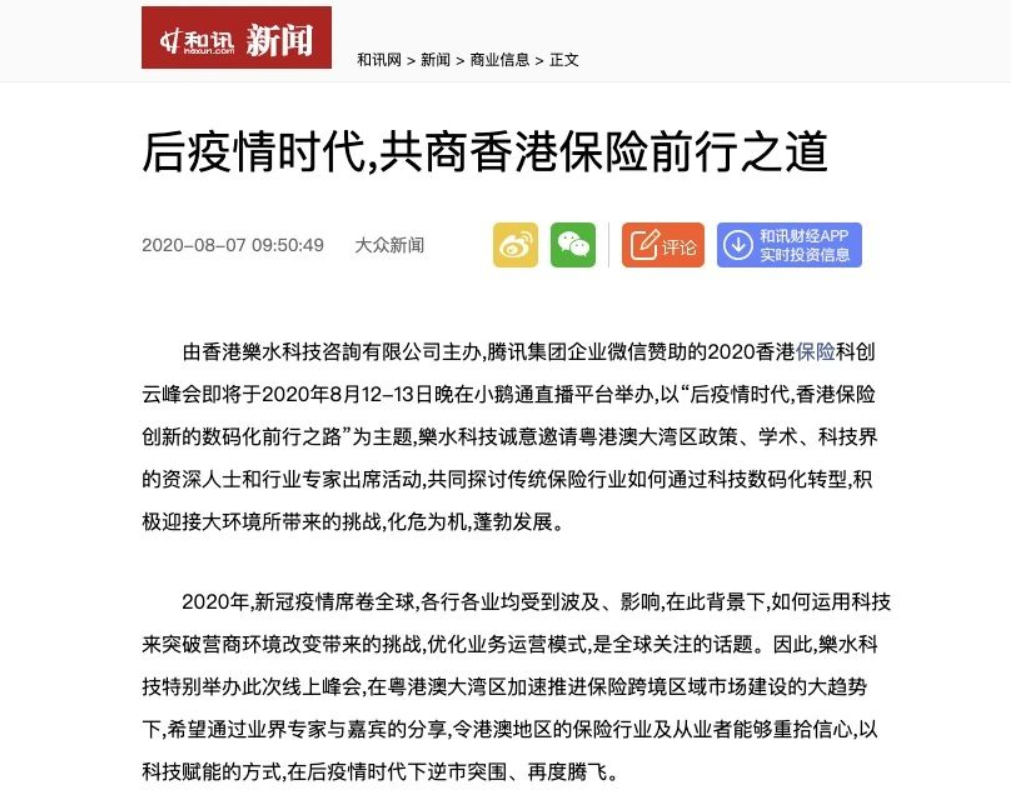 【精彩回顾】香港保险人不可不知的行业机遇与挑战